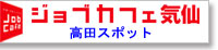 高田スポットリンク